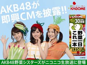 """【6/24:AKBニュース】AKB48野菜シスターズが""""お題""""をもとに即興CMに挑戦"""