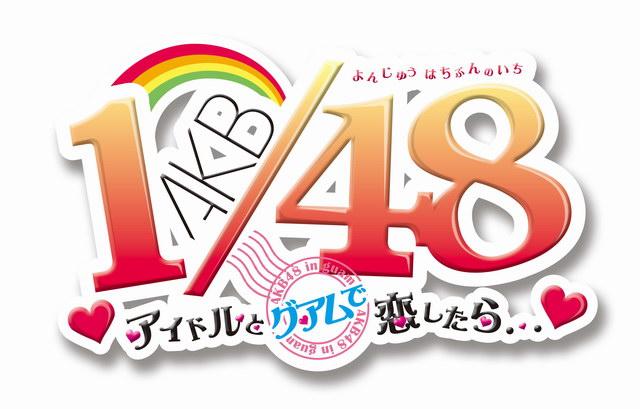 【6/27:AKBニュース】『AKB1/48アイドルとグアムで恋したら…』制作発表会開催