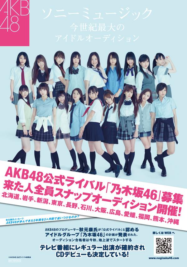 【7/9:AKBニュース】AKB48の公式ライバル・乃木坂46が、手ぶらで参加出来る「来た人全員スナップオーディション」を全国で開催