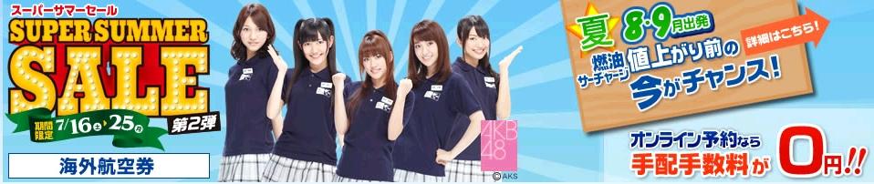 【7/11:AKBニュース】AKB48が旅行会社の社員に扮した新CMがスタート!