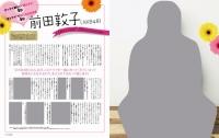 """【7/2:AKBニュース】前田敦子(AKB48)、人気ドラマのリメイクで""""女優""""としても注目!"""